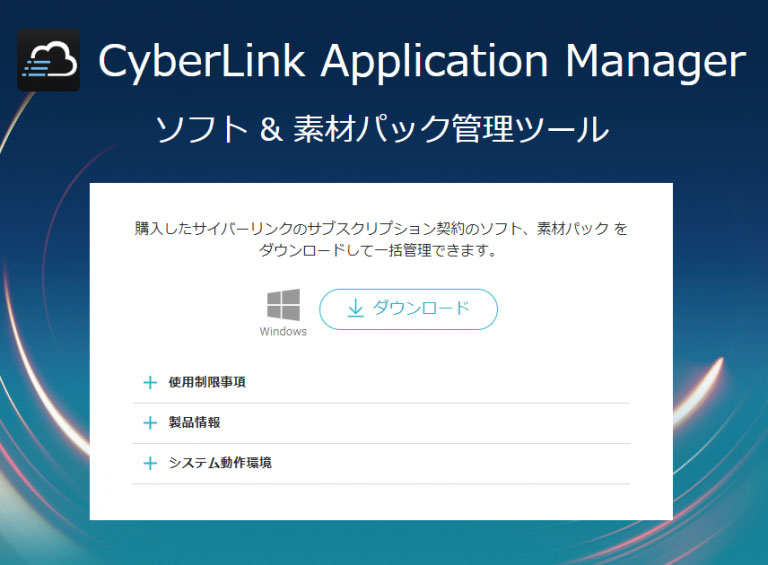 CyberLink Application Managerダウンロード画面