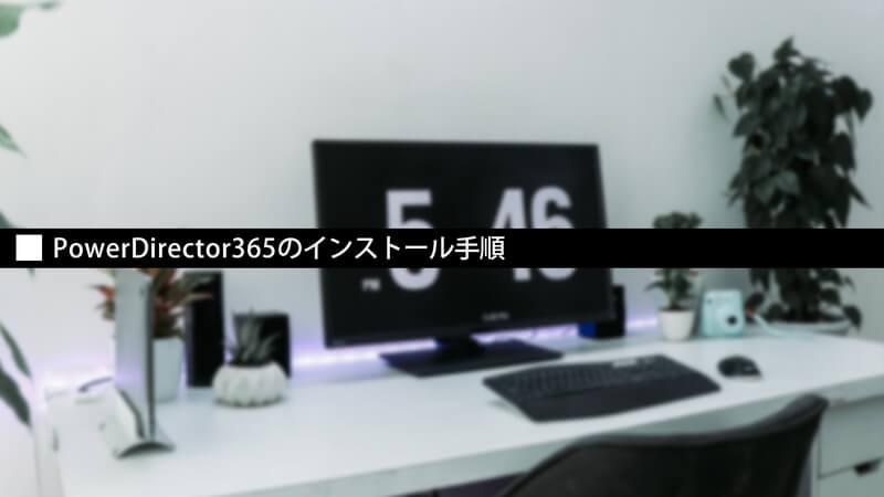 PowerDirector365インストール手順