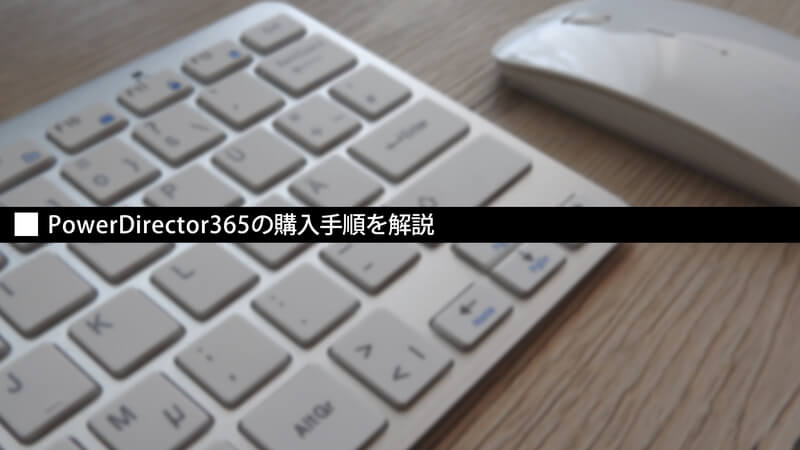 PowerDirector365購入手順