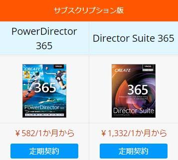 PowerDirectorサブスクリプション版