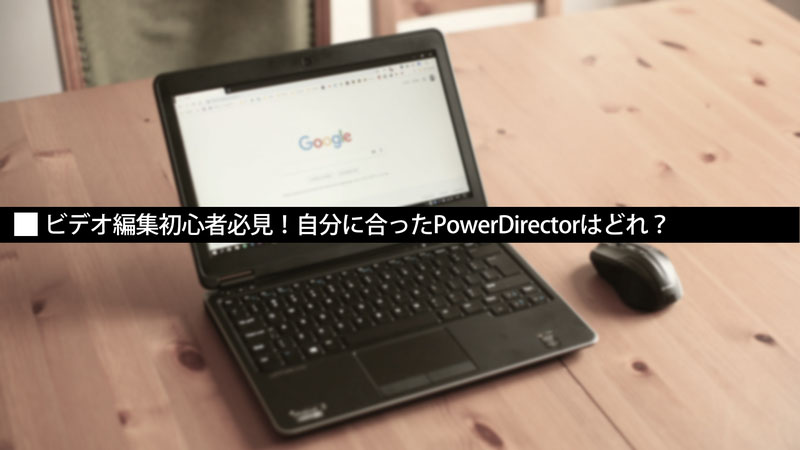自分に合ったPowerDirectorはどれ