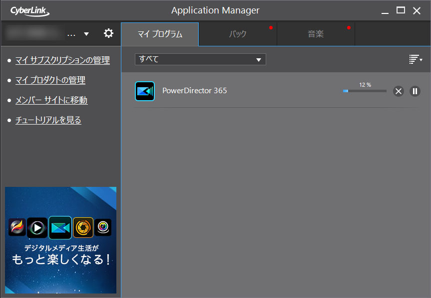 アプリケーションマネージャーのインストール4