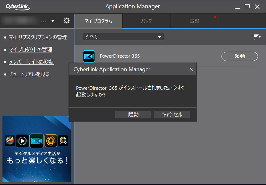 アプリケーションマネージャーのインストール5