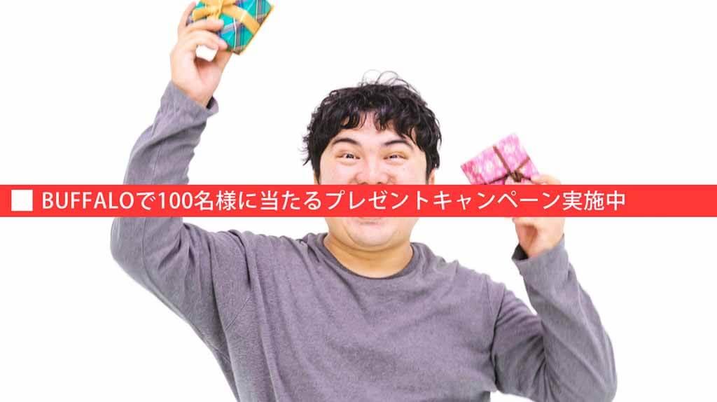バッファローキャンペーン 2020-02