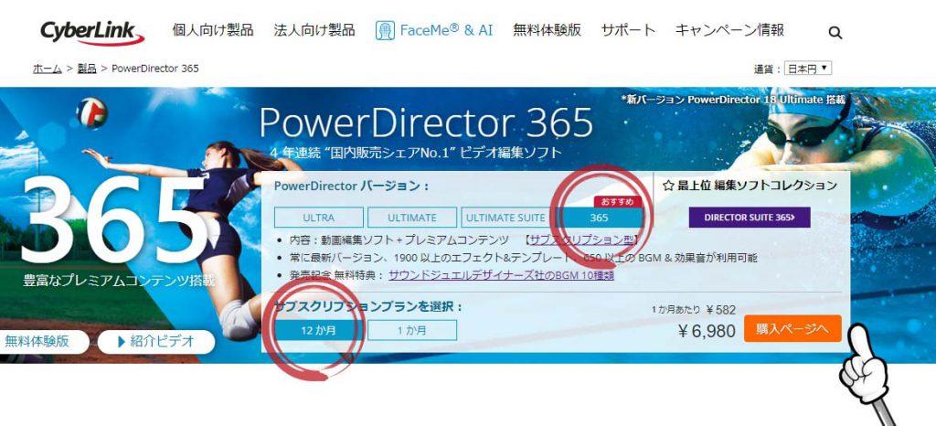 PowerDirector365購入ページへ