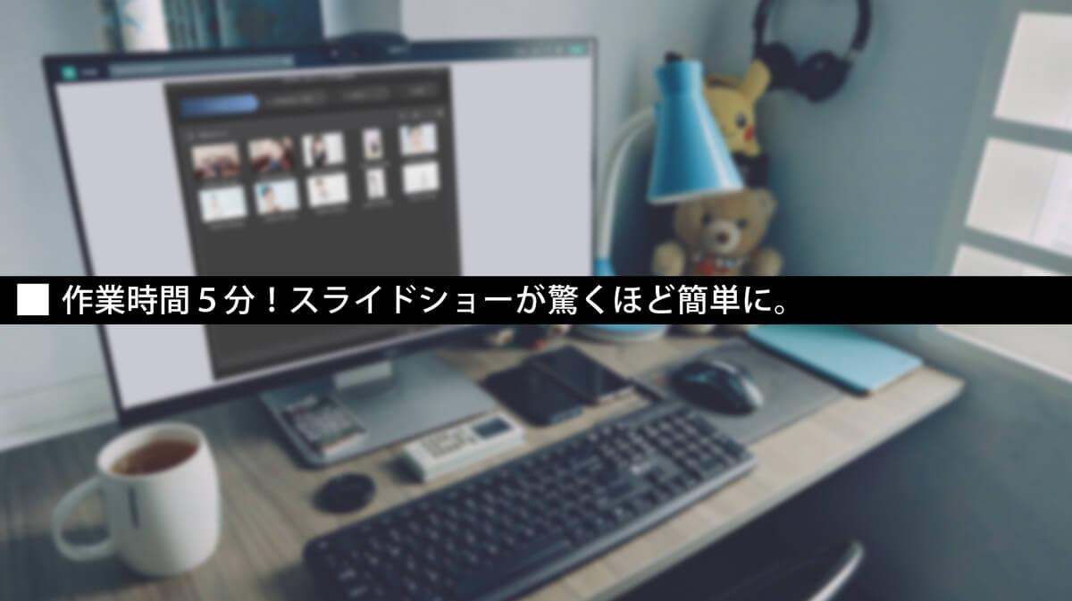 PowerDirectorスライドショークリエータ