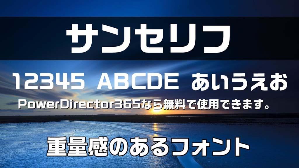 PowerDirector 365 サンセリフ