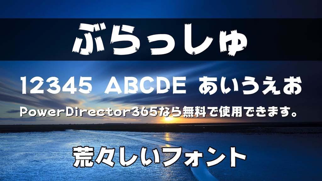 PowerDirector 365 ぶらっしゅ
