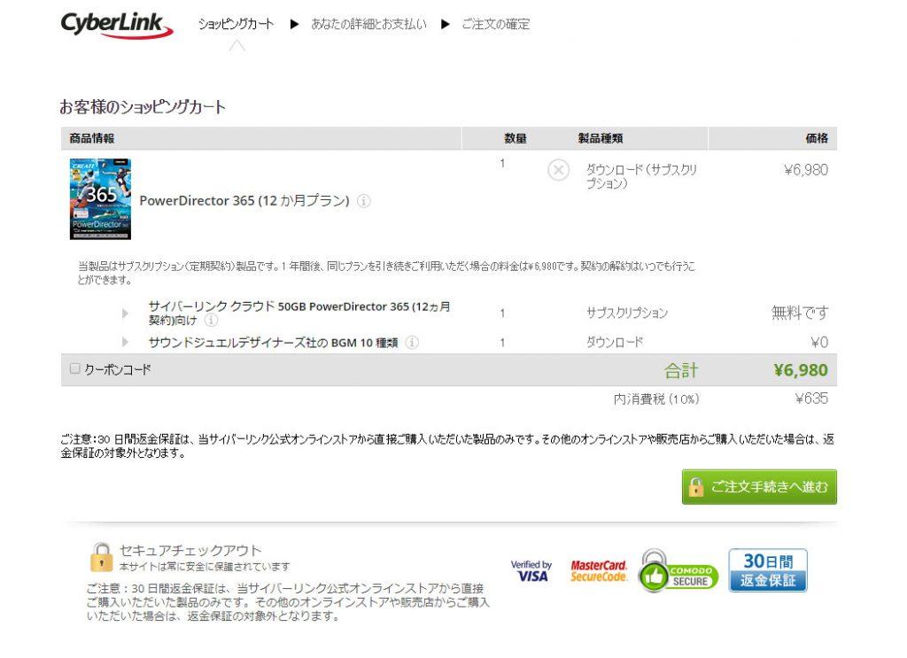 PowerDirector365ショッピングカート