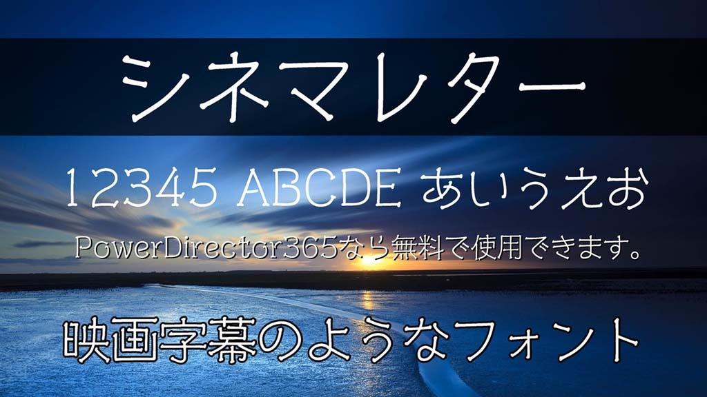 PowerDirector 365 シネマレター