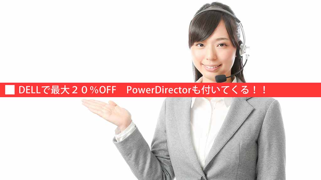 DELL パワーディレクター付きキャンペーン