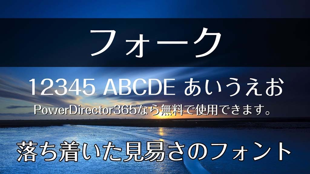 PowerDirector 365 フォーク