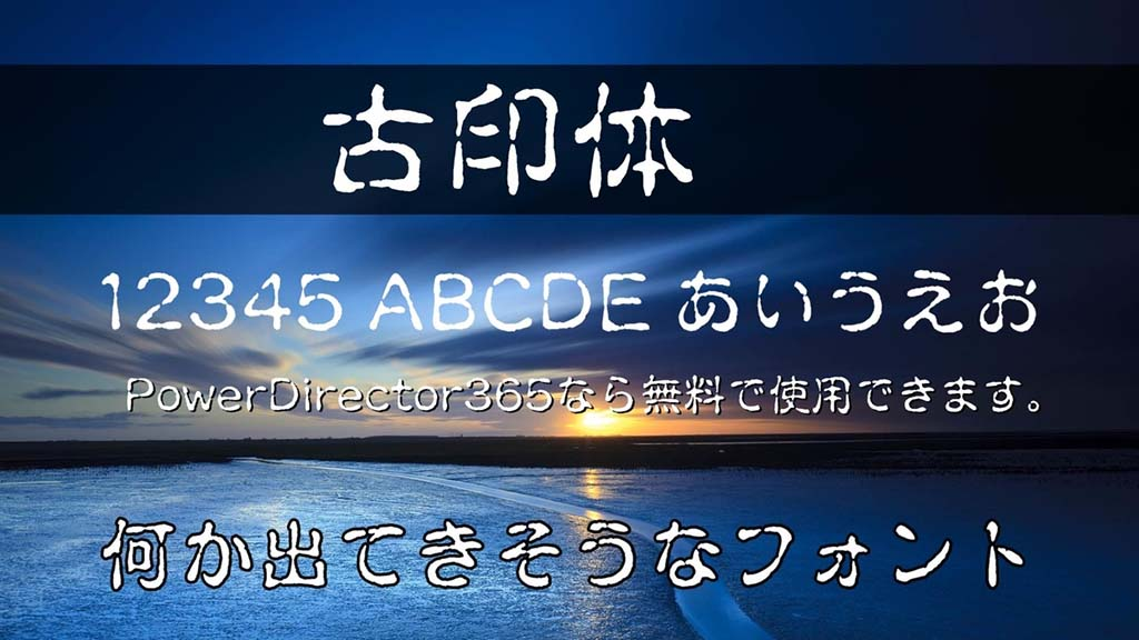 PowerDirector 365 古印体