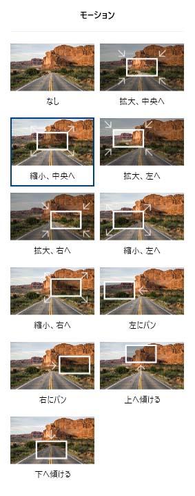 windowsフォト モーション選択