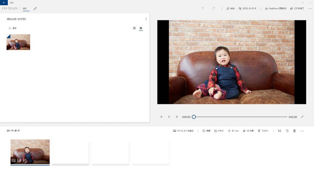 windowsフォト 編集画面