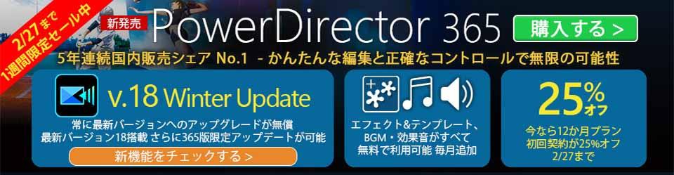 PowerDirector365 割引セール0227