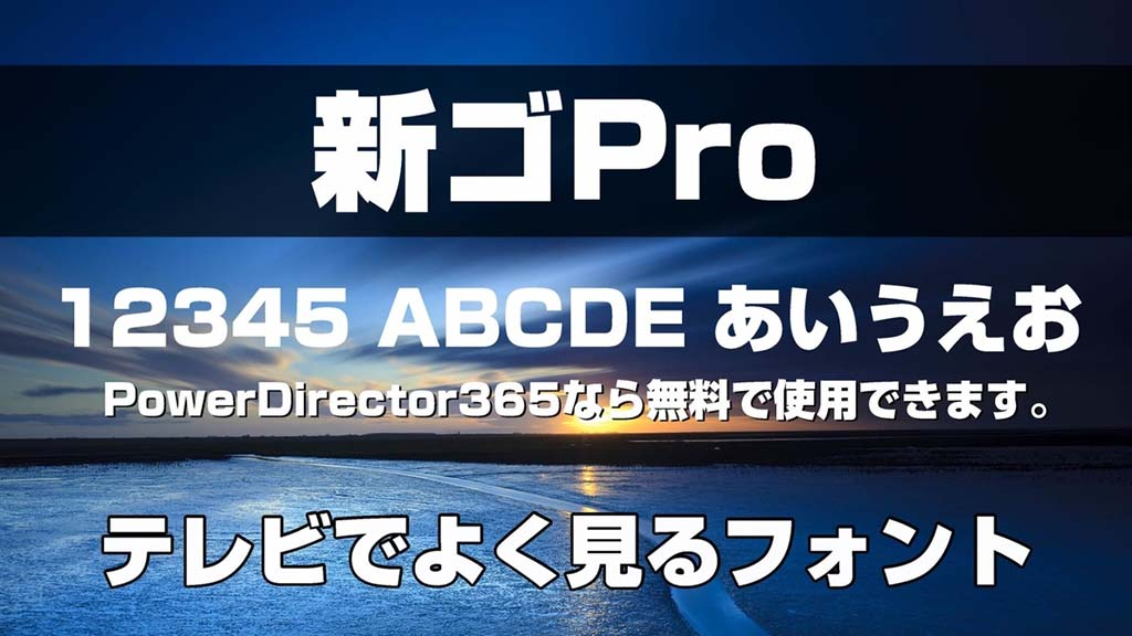 PowerDirector 365 新ゴPro
