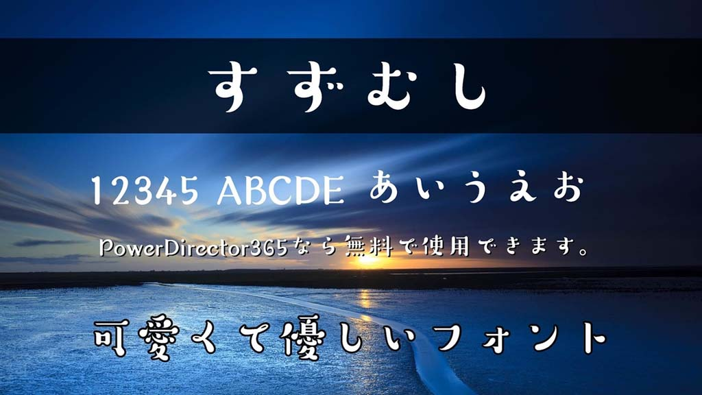 PowerDirector 365 すずむし
