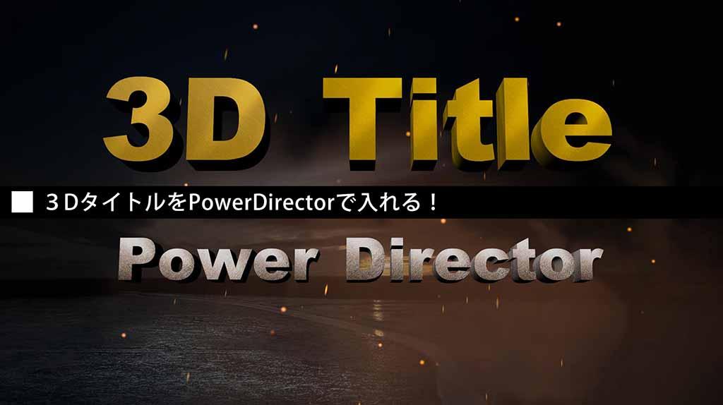 パワーディレクター 3Dタイトル