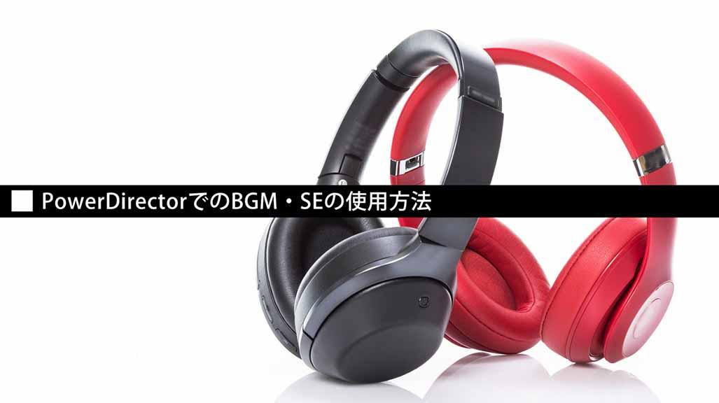 PowerDirector BGM・音楽の使用方法