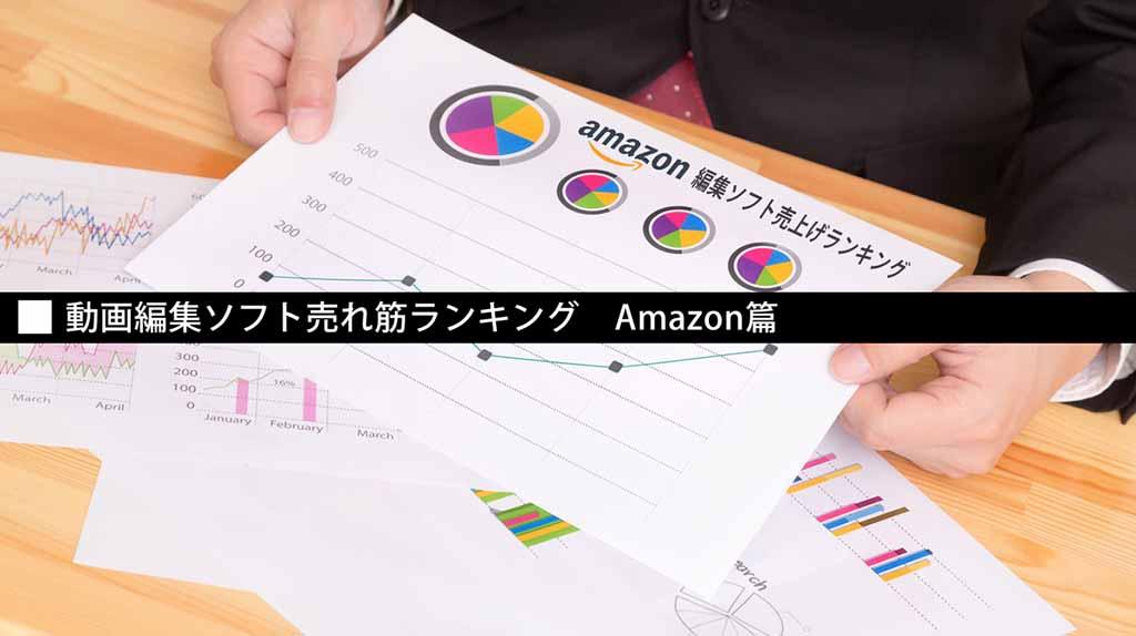 動画編集ソフトランキング2020 Amazon